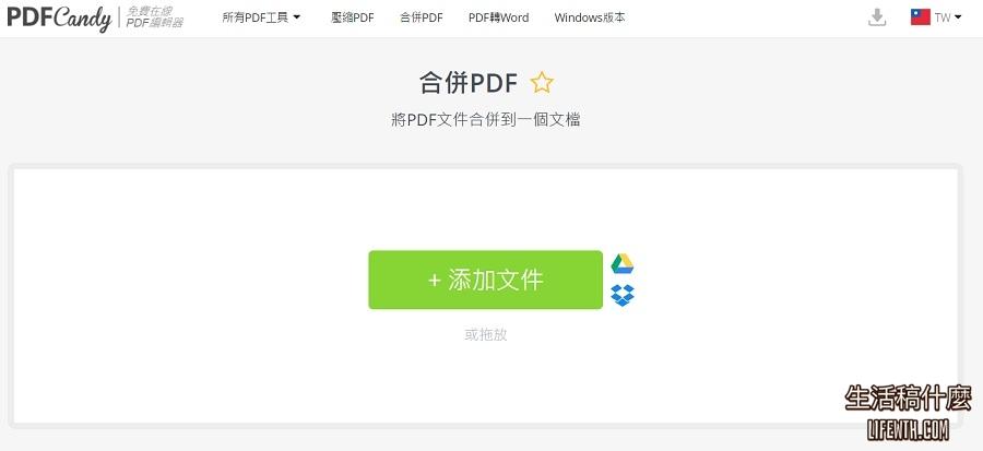 5個免費線上合併PDF頁面的軟體(免安裝) | 生活稿什麼