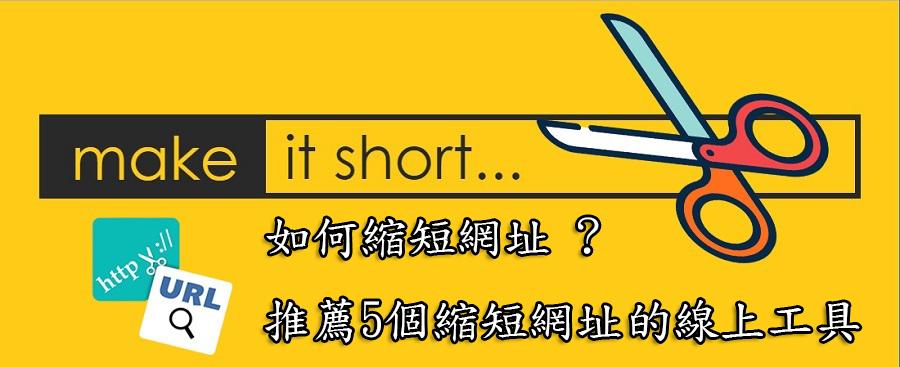 如何縮短網址 ? 推薦5個取代Google短網址服務的線上工具 | 生活稿什麼