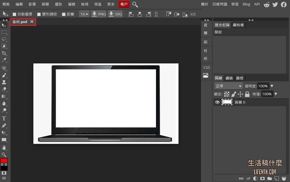 Photopea | Photoshop網頁版。線上修圖軟體推薦(免安裝) | 生活稿什麼