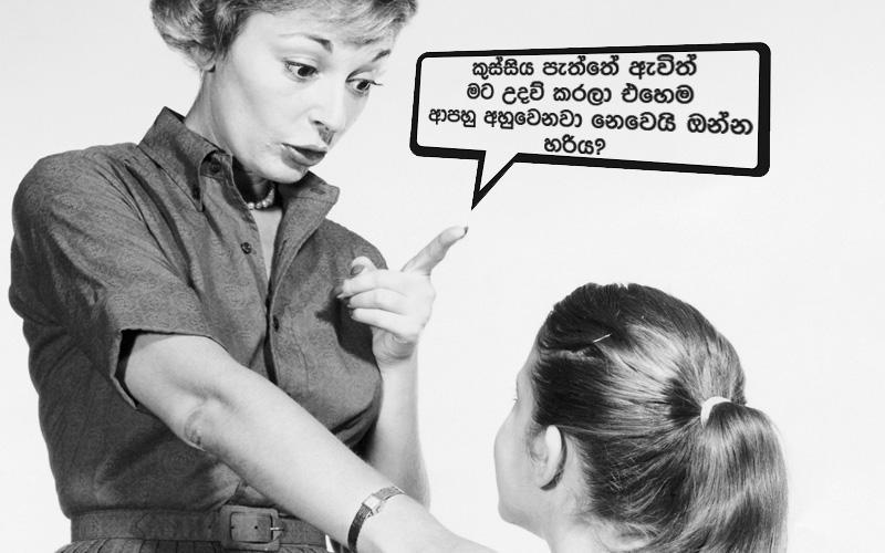 Posh Lies by Girls