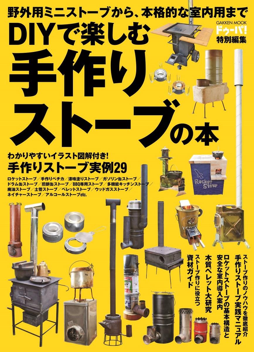 本日発売「DIYで楽しむ 手作りストーブの本」とこなめ土管ロケットストーブ