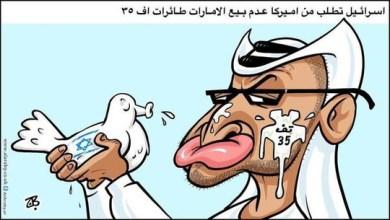 صورة الأردن: اعتقال رسام كاريكاتير لاستهزائه بالاتفاق الإماراتي الإسرائيلي وسط حملة على حرية الصحافة
