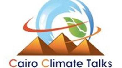"""صورة الثلاثاء المقبل .. السفارة الألمانية بالقاهرة تنظم الفعالية الثامنة والسبعون فى منتدى """"القاهرة للتغير المناخى"""""""