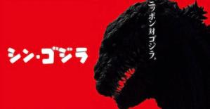 Godzilla イグゼロ 遊び