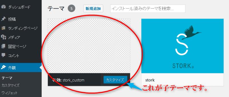 ワードプレス 設定 初心者 プラグイン ウィジェット 使い方 オススメ まとめ /