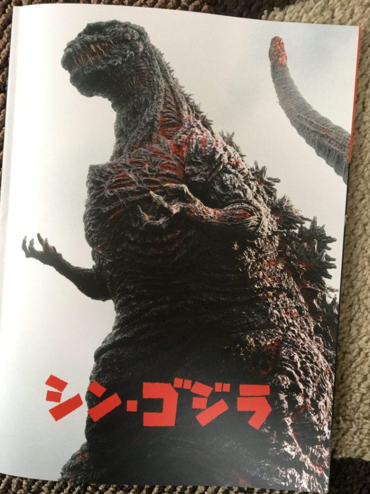 シン・ゴジラ 評判 レビュー パンフレット 完売 売り切れ 人気