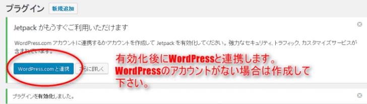 WordPressの新着記事をFacebookやTwitterに自動投稿する方法!Jetpack