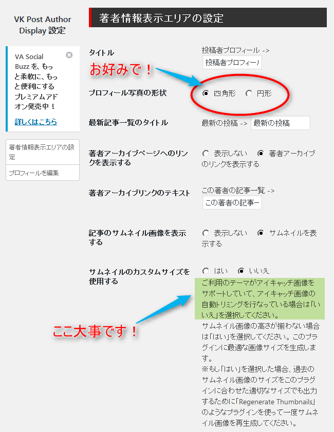 SNS交流に役立つVK Post Author Display★Akismet★Contact Form 7