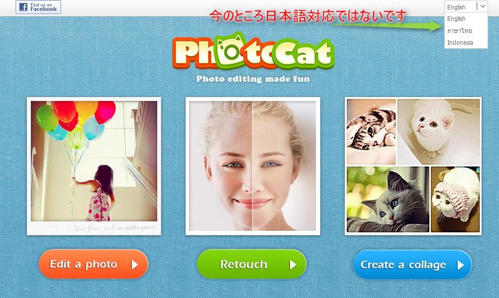 インストール不要!PCでInstagram用に写真を加工:PhotoCat
