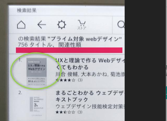 アマゾン プライム会員 Kindle端末 オーナーライブラリー 無料 見つけ方 03