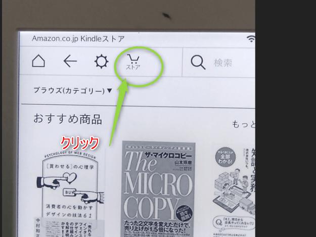 アマゾン プライム会員 Kindle端末 オーナーライブラリー 無料 見つけ方 01