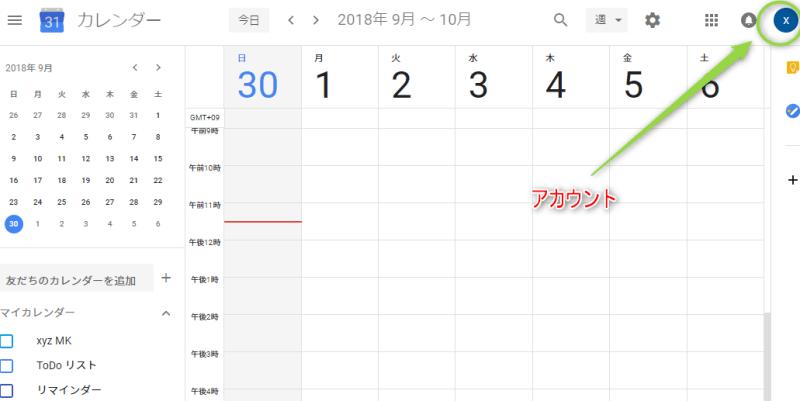 日干支,カレンダー,Googleカレンダー,共有 共有02