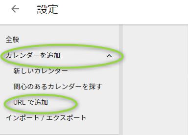 日干支,カレンダー,Googleカレンダー,共有 共有03