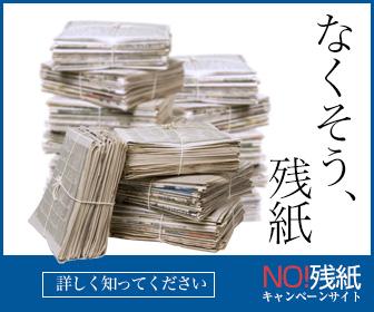 マスコミ 偏向報道 ヘイト 反日 押し紙 残紙撲滅キャンペーン01