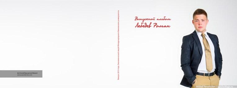 Выпускной альбом Экономического лицея Международного банковского университета