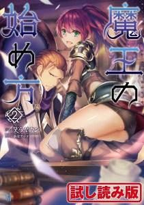 volume-2-illustration-cover-maou-no-hajimekata-light-novels-translations