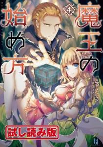 volume-4-illustration-cover-maou-no-hajimekata-light-novels-translations