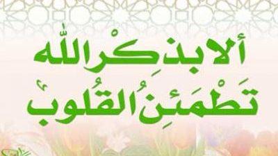 Ya Ku Wainda Kukayi Imani Ku Ambaci Allah Ambato Mai Yawa