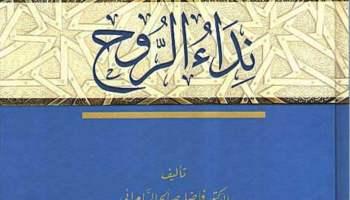 تحميل كتاب النحو العربي أحكام ومعان لدكتور فاضل صالح السامرائي The Light Of Islam Free Islamic Archive