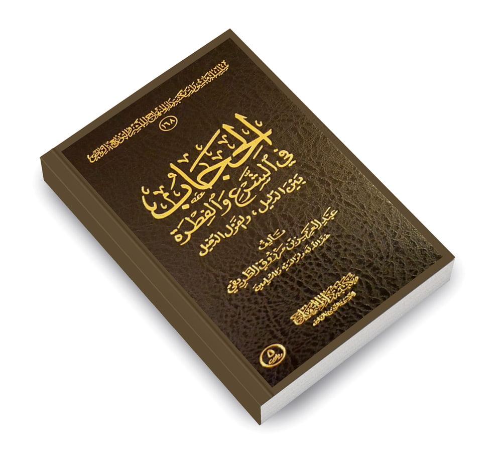 كتاب الحجاب الطريفي