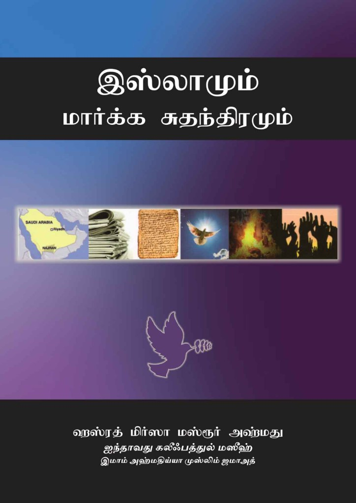 tamil cover