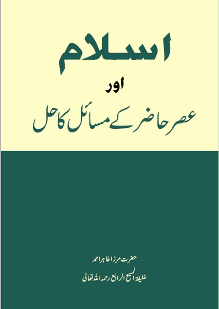Urdu title