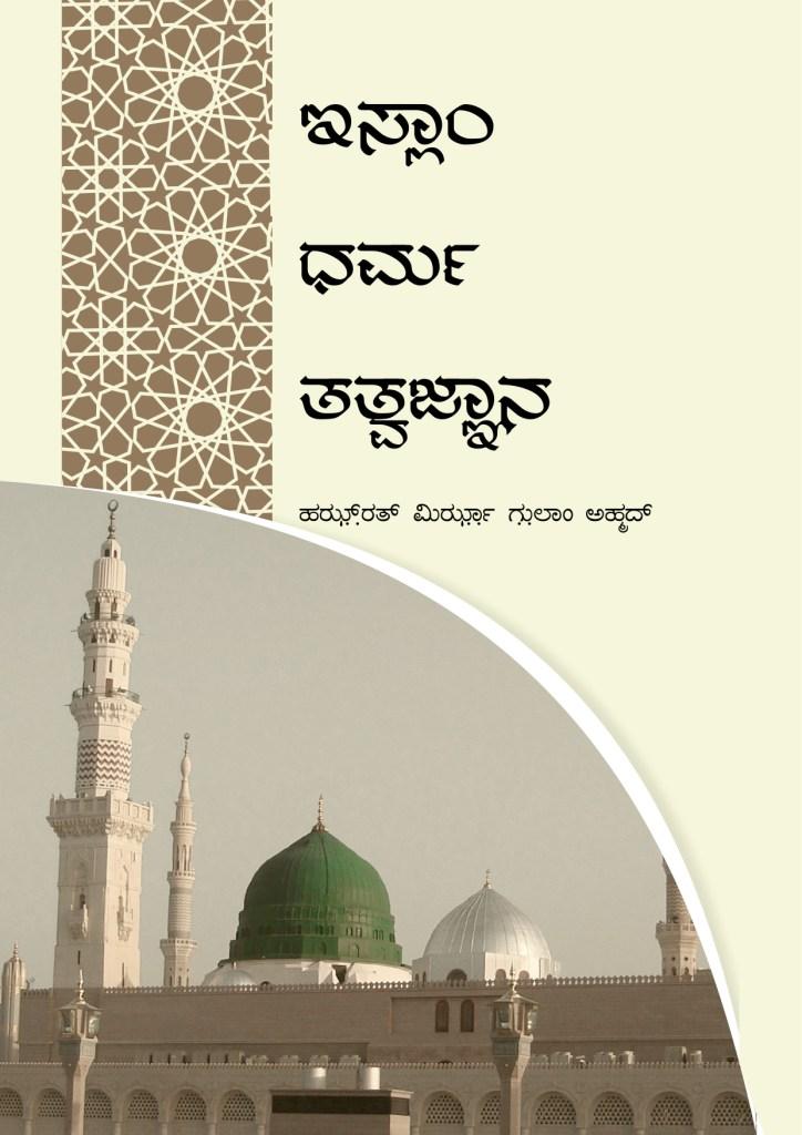 kannada title book