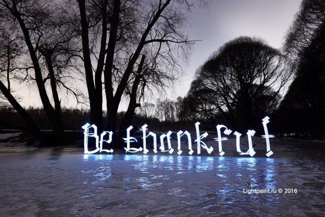 Рисунок светом - Теггинг be thankful