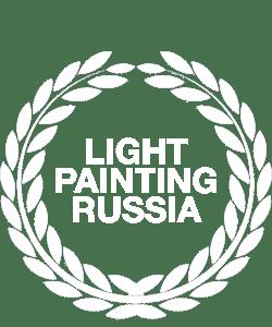 Рисование светом в России