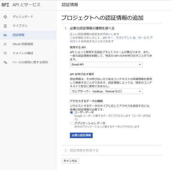 Google API Gmail プロジェクトへの認証情報の追加
