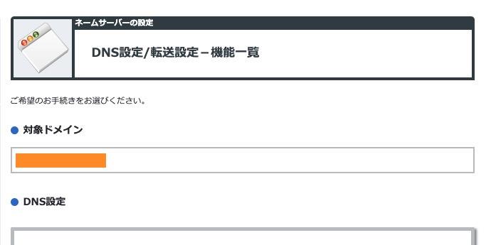 お名前.com Lightsail 独自ドメイン設定