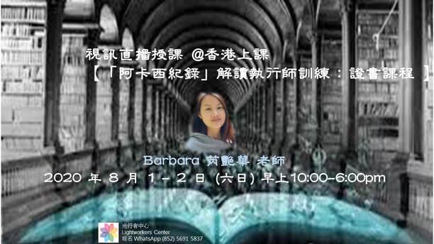 芮艷華老師 阿卡西紀錄 - 光行者中心 LIGHTWORKERS CENTER