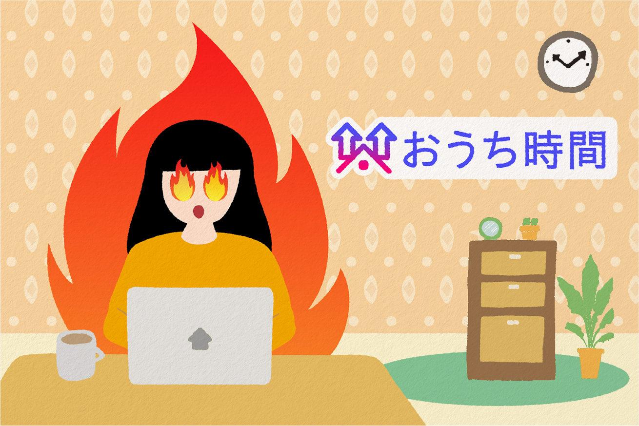 今こそチャンス!おうちでデザイン力・英語力をレベルUPさせませんか? | 東京のWeb制作會社LIG