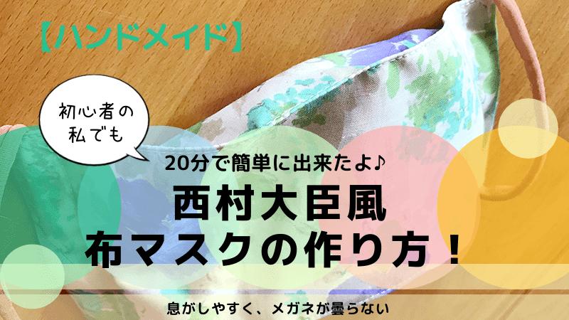西村大臣風 布マスクの作り方!
