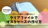 クリアファイルで留め具付マスクケースの作り方