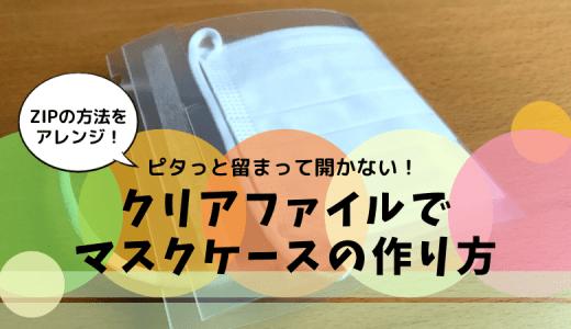 クリアファイルでマスクケースの作り方【ZIPより詳しく解説!】