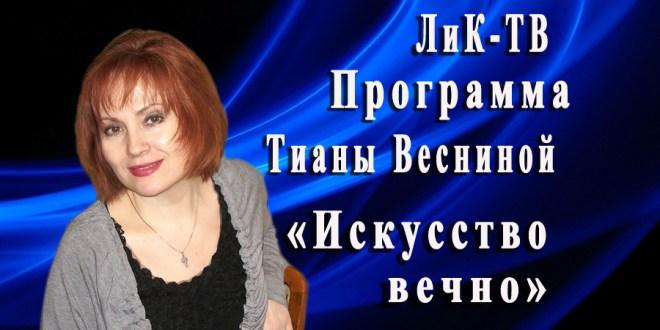 Тиана Веснина. Искусство вечно