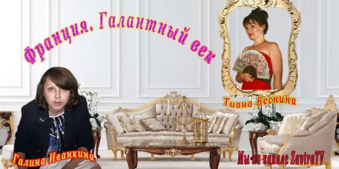 Галина Иванкина. Тиана Веснина. Франция. Галантный век