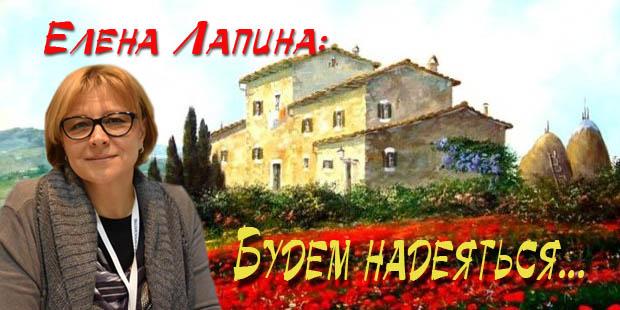 Елена Лапина: Будем надеяться…
