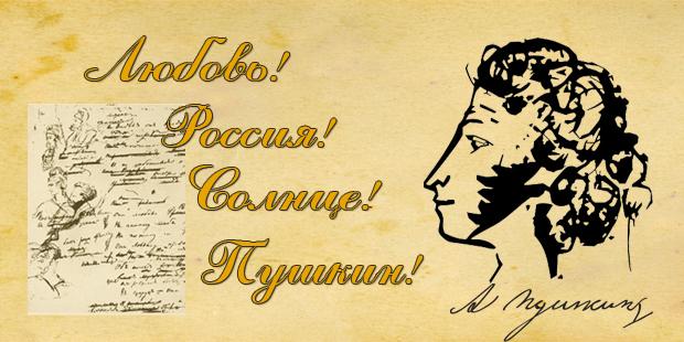 Любовь! Россия! Солнце! Пушкин!