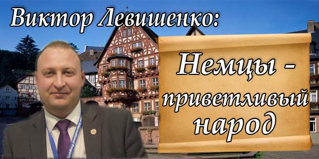 Виктор Левишенко: Немцы — приветливый народ
