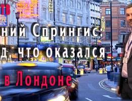 Евгений Спрингис: я рад, что оказался в Лондоне
