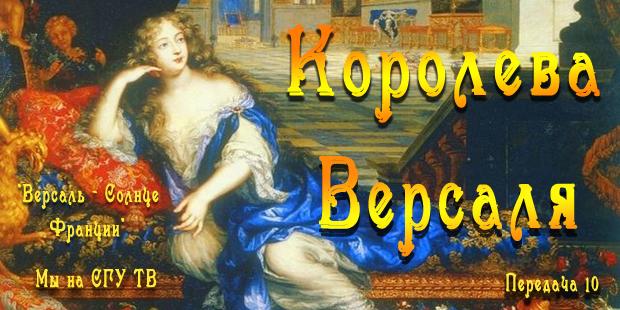 «Королева Версаля». 10-я передача из цикла «Версаль — Солнце Франции»