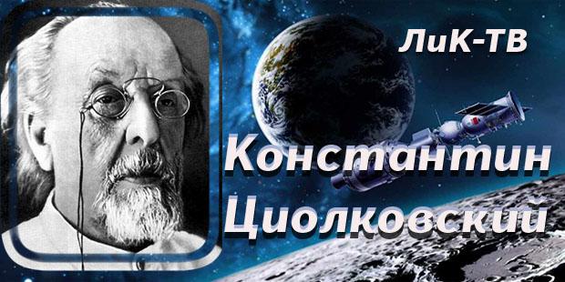 10-я передача из цикла Валерия Волгина «Великие люди»