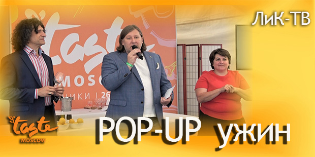 Pop-up ужин. Taste of Moscow 2018