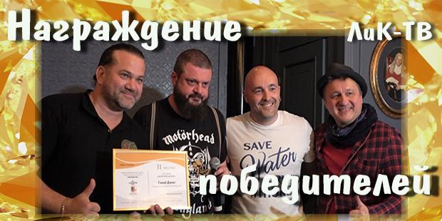 Награждение победителей конкурса «Лучший напиток» IV-го фестиваля «Крепкий мир»