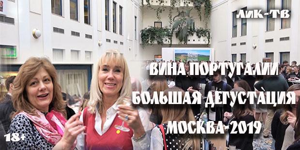 Вина Португалии ― Большая дегустация ― Москва-2019