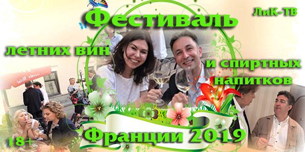 Фестиваль летних вин и спиртных напитков Франции 2019