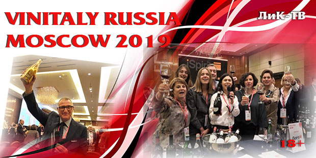 VinItaly Russia Moscow 2019