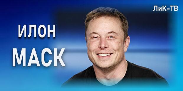 Илон Маск. Великие люди. Передача 12-я